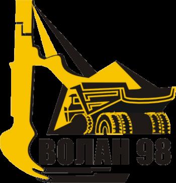 Волан 98